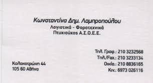 ΛΟΓΙΣΤΡΙΑ ΣΥΝΤΑΓΜΑ ΛΑΜΠΡΟΠΟΥΛΟΥ ΚΩΝΣΤΑΝΤΙΝΑ