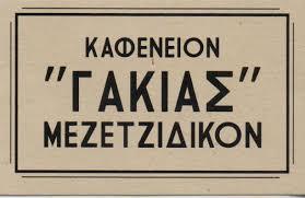 ΓΑΚΙΑΣ ΜΕΖΕΔΟΠΩΛΕΙΟ ΝΕΑ ΕΡΥΘΡΑΙΑ