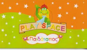 PLAY SPACE ΠΑΙΔΟΤΟΠΟΣ ΑΝΟΙΞΗ