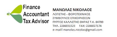 ΛΟΓΙΣΤΗΣ ΣΑΝΤΟΡΙΝΗ ΜΑΝΩΛΑΣ ΝΙΚΟΛΑΟΣ