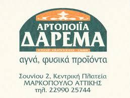 ΑΡΤΟΠΟΙΪΑ ΔΑΡΕΜΑ ΦΟΥΡΝΟΣ ΜΑΡΚΟΠΟΥΛΟ