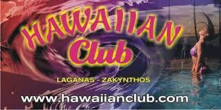 HAWAIIAN CLUB CLUB ΛΑΓΑΝΑΣ