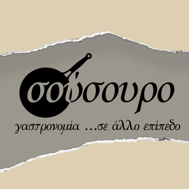 ΕΣΤΙΑΤΟΡΙΟ ΣΟΥΣΟΥΡΟ ΝΑΥΠΑΚΤΟΣ ΖΕΛΙΟΣ ΚΩΝΣΤΑΝΤΙΝΟΣ