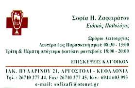 ΠΑΘΟΛΟΓΟΣ ΑΡΓΟΣΤΟΛΙ ΚΕΦΑΛΟΝΙΑ ΖΑΦΕΙΡΑΤΟΥ ΣΟΦΙΑ