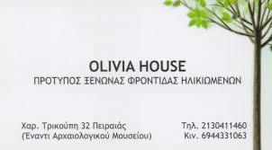 ΞΕΝΟΔΟΧΕΙΟ ΗΛΙΚΙΩΜΕΝΩΝ ΞΕΝΩΝΑΣ ΗΛΙΚΙΩΜΕΝΩΝ ΟΙΚΟΣ ΕΥΓΗΡΙΑΣ OLIVIA HOUSE HOTEL ΠΕΙΡΑΙΑΣ ΑΤΤΙΚΗ