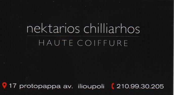 ΚΟΜΜΩΤΗΡΙΟ ΝΕΚΤΑΡΙΟΣ COIFFURE ΑΝΩ ΗΛΙΟΥΠΟΛΗ ΑΤΤΙΚΗ ΧΙΛΙΑΡΧΟΣ ΤΣΑΠΑΝΙΔΗ ΟΕ