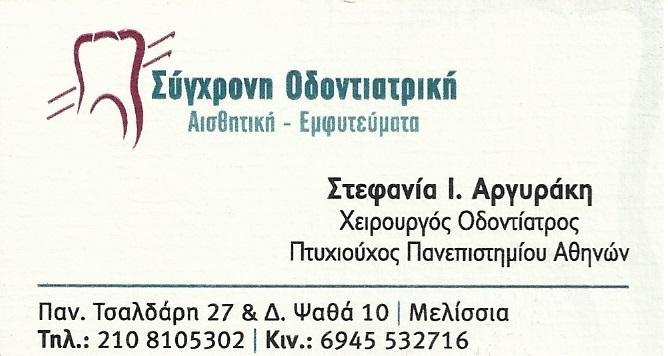 ΟΔΟΝΤΙΑΤΡΟΣ ΧΕΙΡΟΥΡΓΟΣ ΜΕΛΙΣΣΙΑ ΑΤΤΙΚΗ ΑΡΓΥΡΑΚΗ ΣΤΕΦΑΝΙΑ
