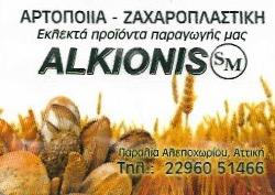 ΑΡΤΟΠΟΙΕΙΟ ΦΟΥΡΝΟΣ ALKYONIS ΑΛΕΠΟΧΩΡΙ ΑΤΤΙΚΗ ΜΗΤΣΟΥ ΠΑΡΑΣΚΕΥΗ