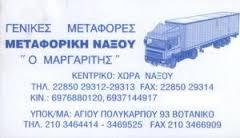 ΓΕΝΙΚΕΣ ΜΕΤΑΦΟΡΕΣ ΒΟΤΑΝΙΚΟΣ - ΜΕΤΑΦΟΡΙΚΗ ΝΑΞΟΥ