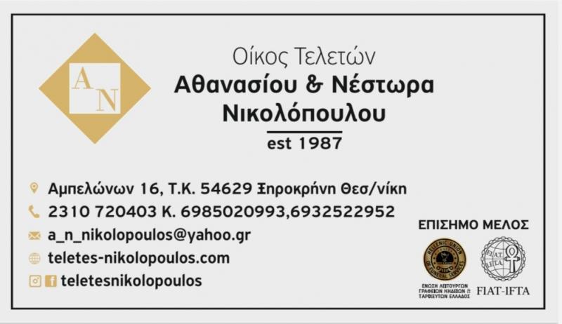 ΓΡΑΦΕΙΟ ΤΕΛΕΤΩΝ ΘΕΣΣΑΛΟΝΙΚΗ ΝΙΚΟΛΟΠΟΥΛΟΣ ΝΕΣΤΩΡΑΣ