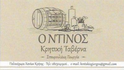 ΚΡΗΤΙΚΗ ΤΑΒΕΡΝΑ Ο ΝΤΙΝΟΣ ΠΑΛΑΙΟΧΩΡΑ ΣΕΛΙΝΟΥ ΧΑΝΙΑ