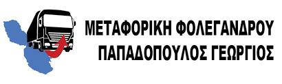 ΜΕΤΑΦΟΡΙΚΗ ΦΟΛΕΓΑΝΔΡΟΥ ΜΕΤΑΦΟΡΙΚΗ ΕΤΑΙΡΙΑ ΑΓΙΟΣ ΙΩΑΝΝΗΣ ΡΕΝΤΗ ΠΑΠΑΔΟΠΟΥΛΟΣ
