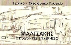 ΟΙΚΟΔΟΜΙΚΕΣ ΕΠΙΧΕΙΡΗΣΕΙΣ ΤΕΧΝΙΚΟ ΓΡΑΦΕΙΟ ΑΛΕΞΑΝΔΡΟΥΠΟΛΗ ΕΒΡΟΣ ΜΑΛΤΣΑΚΗΣ ΓΕΩΡΓΙΟΣ