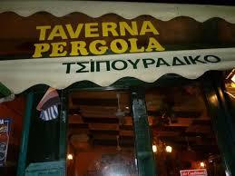 ΕΣΤΙΑΤΟΡΙΟ ΤΑΒΕΡΝΑ ΠΕΡΓΟΛΑ ΚΕΡΚΥΡΑ