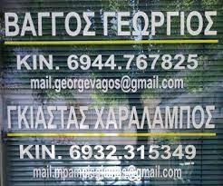 ΒΑΓΓΟΣ ΓΕΩΡΓΙΟΣ-ΓΚΙΑΣΤΑΣ ΧΑΡΑΛΑΜΠΟΣ